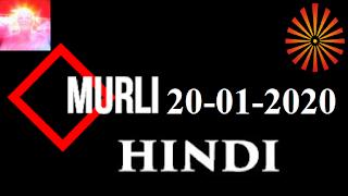 Brahma Kumaris Murli 20 January 2020 (HINDI)