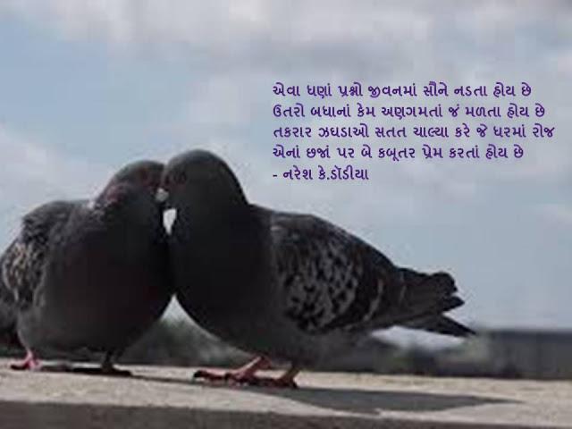 एवा धणां प्रश्नो जीवनमां सौने नडता होय छे Gujarati Muktak By Naresh K. Dodia
