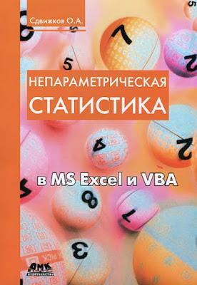 Непараметрическая статистика в MS Excel и VBA - Сдвижков О.А.