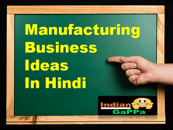 मैन्युफैक्चरिंग-बिज़नेस-आईडिया,मैन्युफैक्चरिंग बिज़नेस,बिज़नेस आईडिया,Manufacturing-Business-Ideas