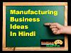 Manufacturing Business Ideas In Hindi : मैन्युफैक्चरिंग बिज़नेस आईडिया