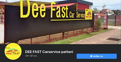 Dee Fast Car Service ล้างรถปัตตานี