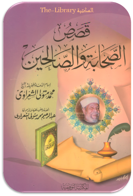 كتاب الكبائر pdf للشيخ محمد متولى الشعراوى