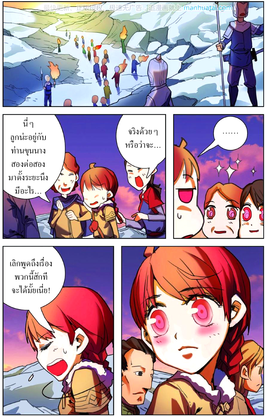 อ่านการ์ตูน Lord Xue Ying 3 ภาพที่ 15