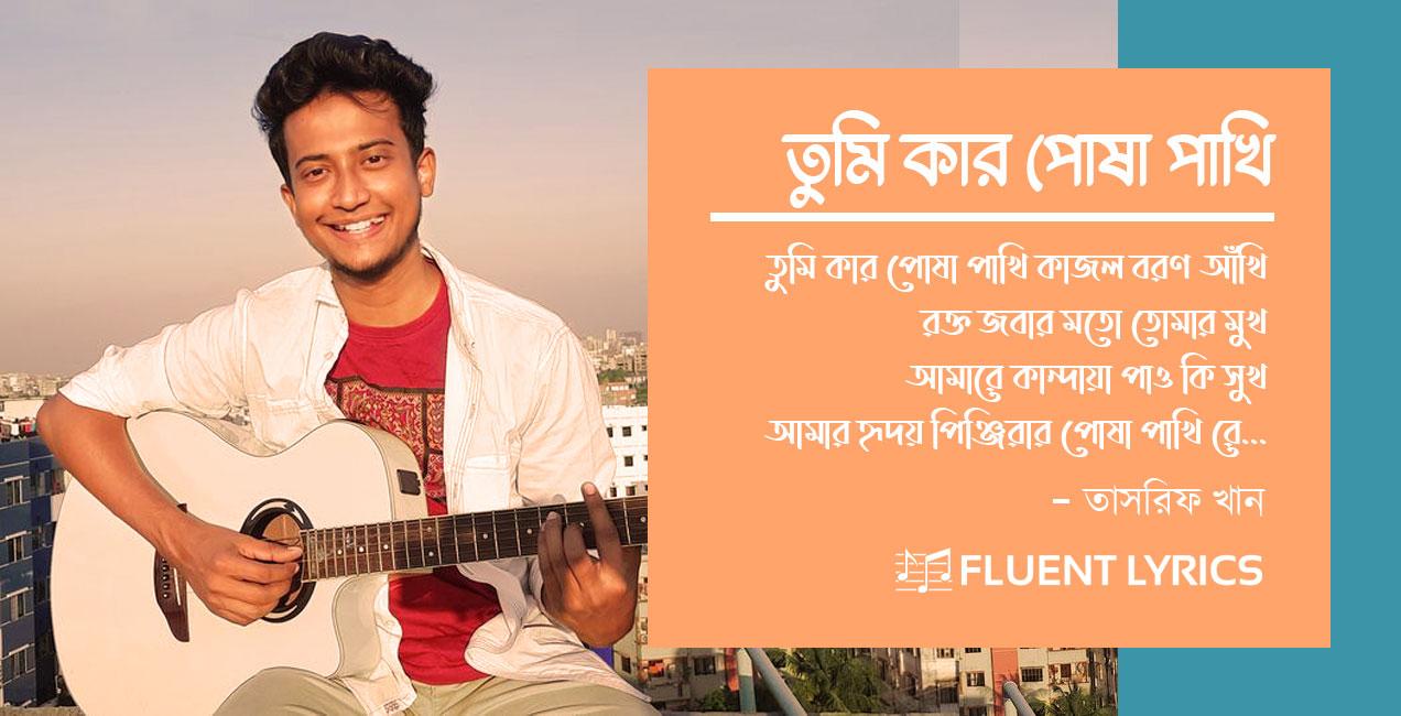 Tumi Kar Posha Pakhi Lyrics Kureghor, তুমি কার পোষা পাখি লিরিক্স