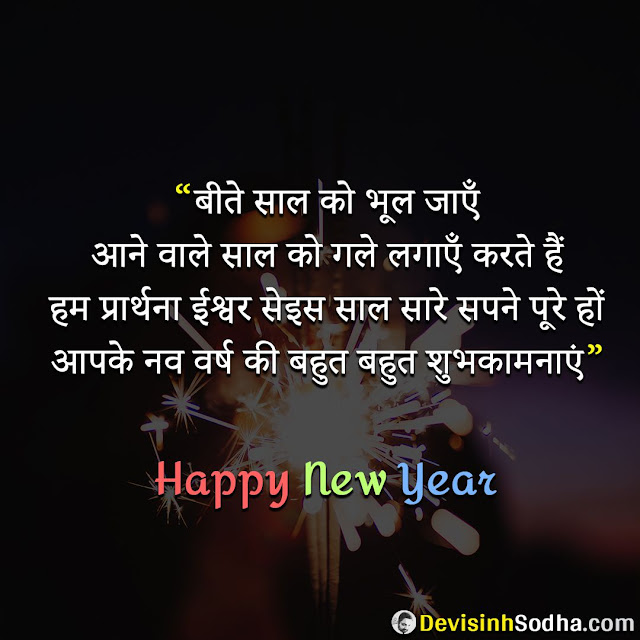 new year inspirational quotes in hindi