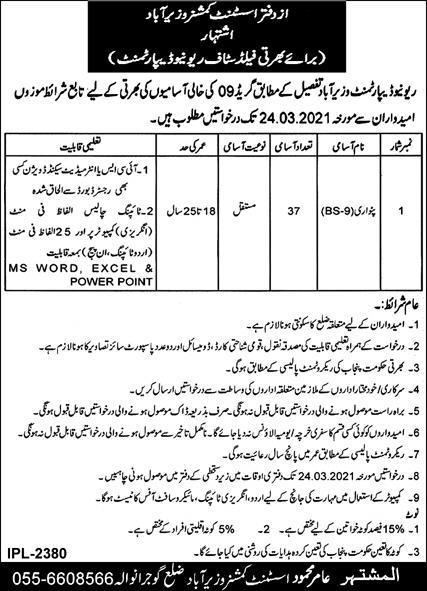 Revenue Department Jobs For Patwari in Wazirabad