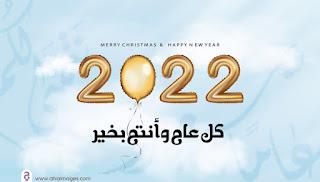 صور لسنة 2022