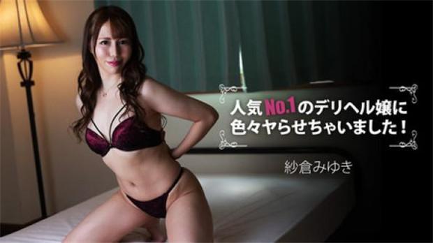 HEYZO 2473 I've made Miss Deriheru, the most popular, do various things! – Miyuki Sakura