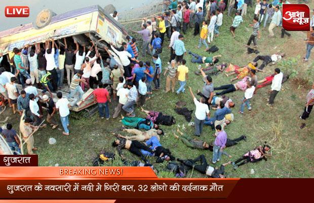 Bus-falls-into-river-Purna-Gujarat-the-tragic-death-of-37-people-गुजरात पूर्णा नदी में गिरी बस, 37 लोगों की दर्दनाक मौत