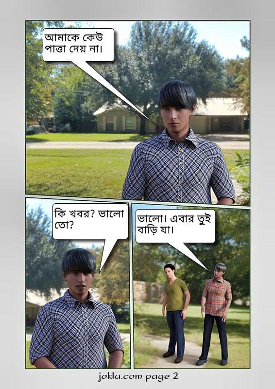 Avoid him Bengali comics page 2
