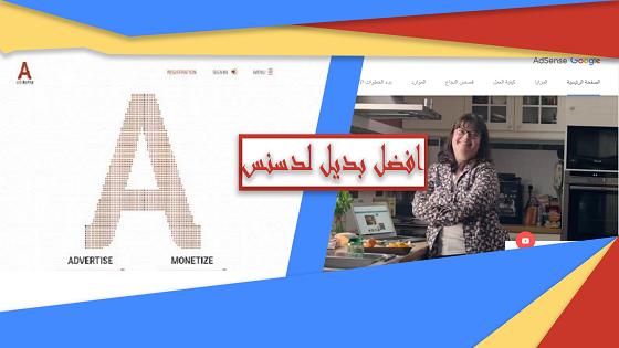 افضل موقع اعلانات بديل لجوجل ادسنس للربح من بلوجر Adsterra