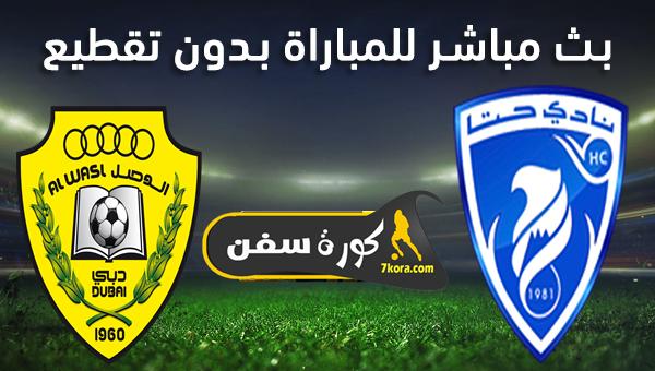 مشاهدة مباراة الوصل وحتا بث مباشر بتاريخ 13-03-2020 دوري الخليج العربي الاماراتي