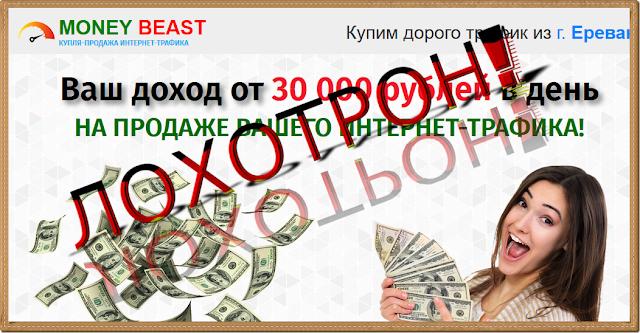 Money Beast Отзывы, развод на деньги