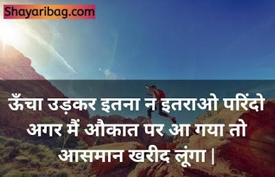 Khatarnak Attitude Status In Hindi Download