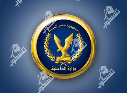 وزارة الداخلية تقدم خدمات مرورية جديدة عبر الانترنت...وزارة الداخلية والخدمات المرورية