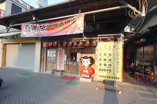 台南愛夏子あいさつ海安店