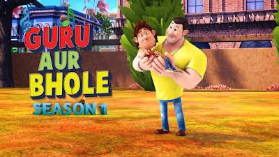Guru aur bhole season 1, guru aur bhole season 1 all episode in Hindi,