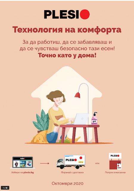 PLESIO Каталог - Брошура  ОКТОМВРИ  2020