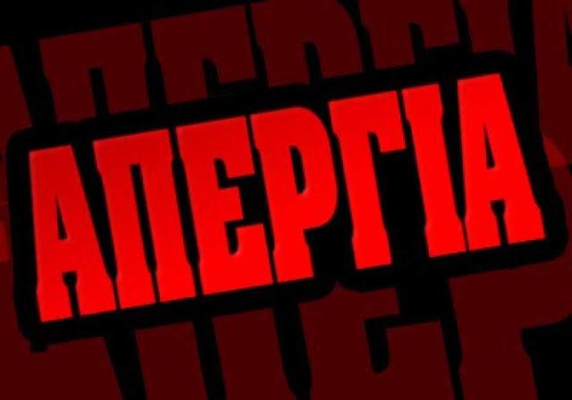 Απεργιακή συγκέντρωση διαμαρτυρίας εκπαιδευτικών στο Ναύπλιο
