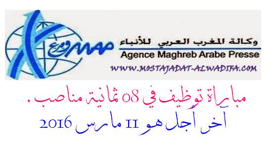 وكالة المغرب العربي للأنباء مباراة توظيف في 08 ثمانية مناصب. آخر أجل هو 11 مارس 2016 نشر