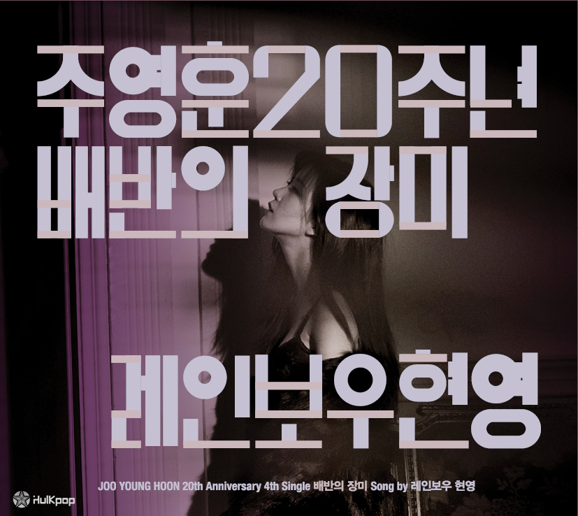 Hyun Young (Rainbow) – Jo Young Hoon 20th Anniversary Album Part.4