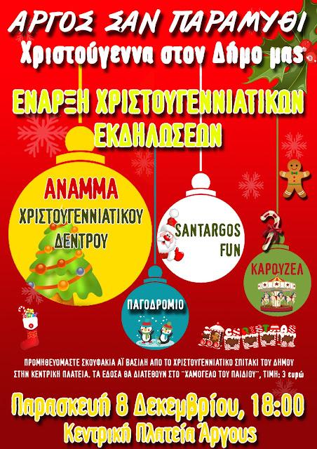 Ερχεται το SANTARGOS FUN - Αυτά τα Χριστούγεννα το Άργος κάνει μεγαλύτερο το Χαμόγελο του παιδιού