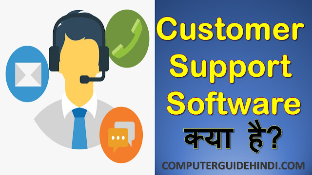 Customer Support Software क्या है?