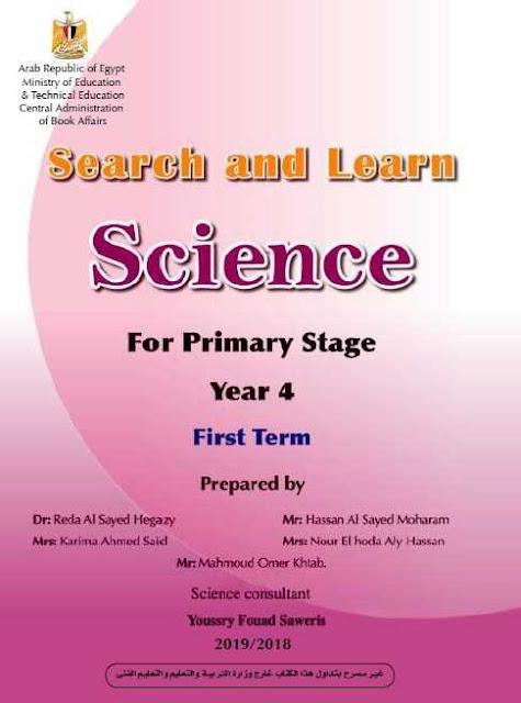 تحميل كتاب العلوم باللغة الانجليزية للصف الرابع الابتدائي الترم الأول2019