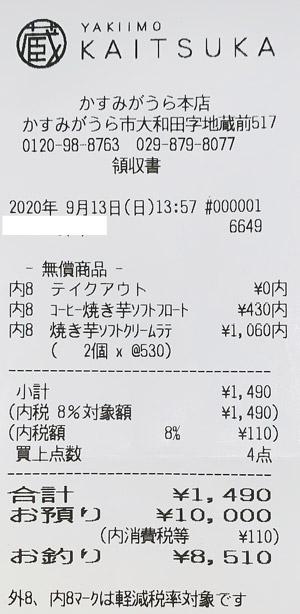 蔵出・焼き芋かいつか かすみがうら本店 2020/9/13 のレシート