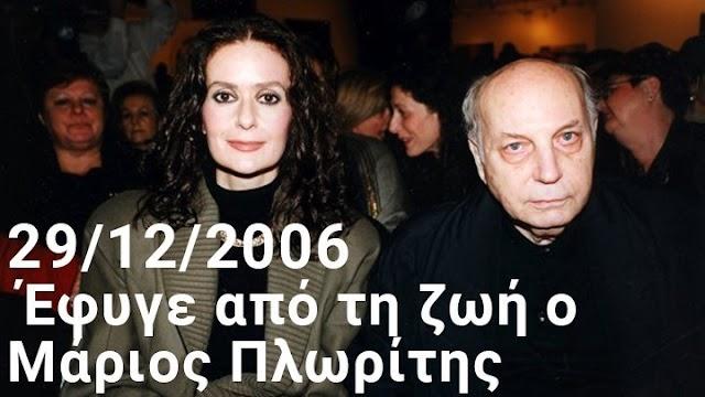 Στις 29 Δεκεμβρίου του 2006 έφυγε από τη ζωή ο Μάριος Πλωρίτης