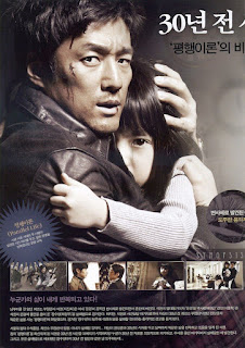Parallel Life 2010 Korean 480p DVDRip 400MB With Subtitle