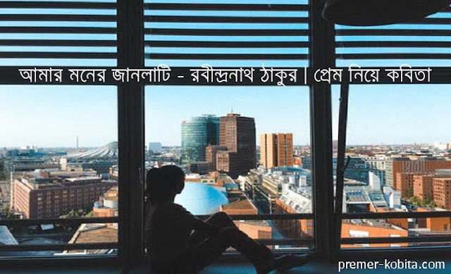 amar-moner-janalati-rabindranath-tagore-prem-niye-kobita