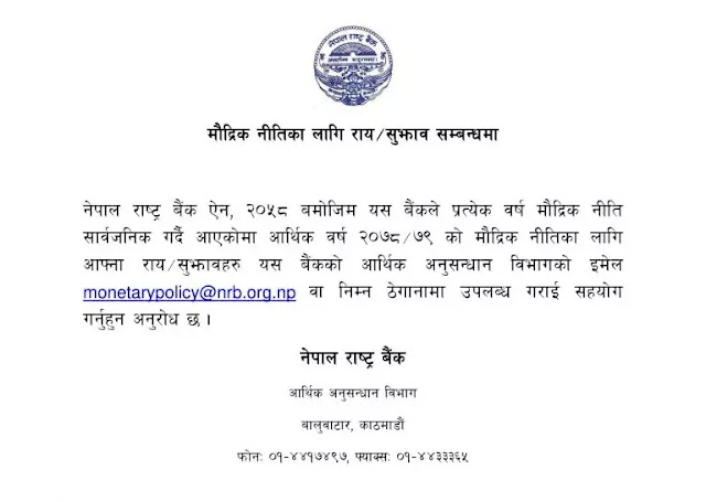 Nepal Rastra Bank (NRB) asked for suggestions for Monetary Policy 2078/079.