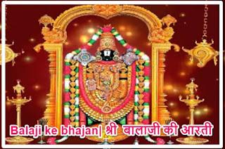 balaji ke bhajan  श्री  बालाजी की आरती