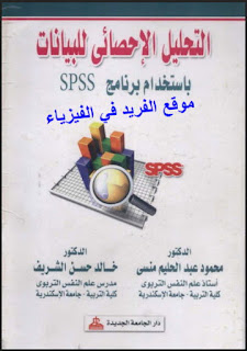 تحميل كتاب التحليل الإحصائي للبيانات باستخدام SPSS باللغة العربية، خطوات التحليل الإحصائي،