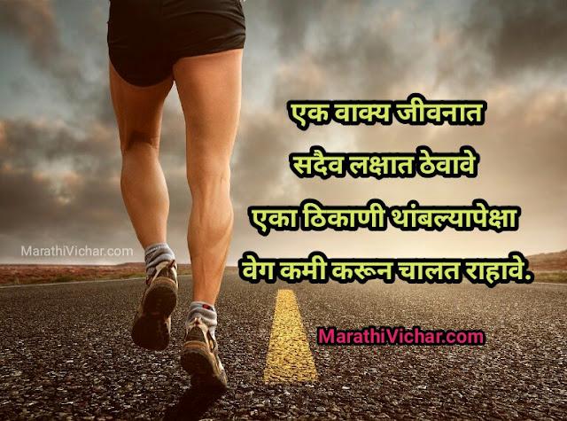 marathi motivational poem