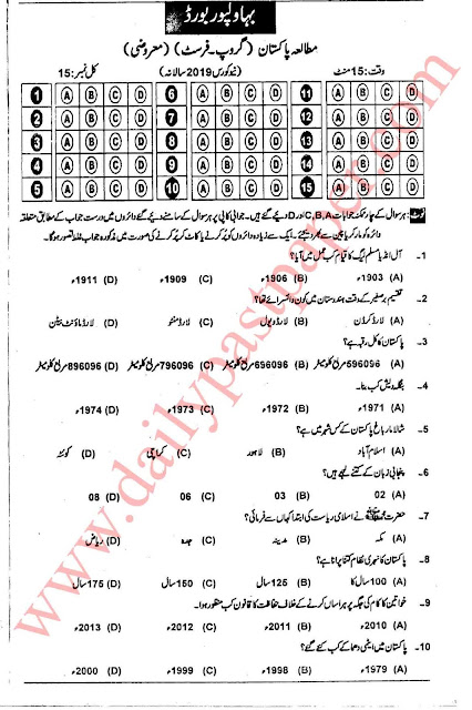 Past Paper Pak Study 2nd Year 2019 Objective Bahawalpur Board