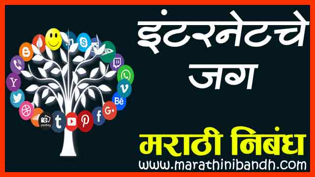 इंटरनेटचे जग मराठी निबंध | Internet Var Marathi Nibandh