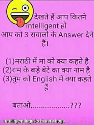 Dekhte Hai Aap Kitne Intelligent Ho ?