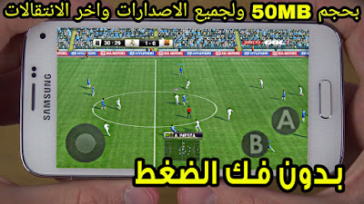 pes 2018 download for android offline