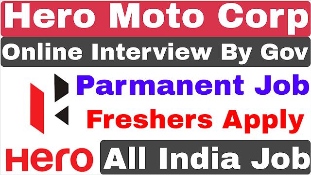 Hero Moto Corp Online Interview Parmanent Job | Private Job 2020