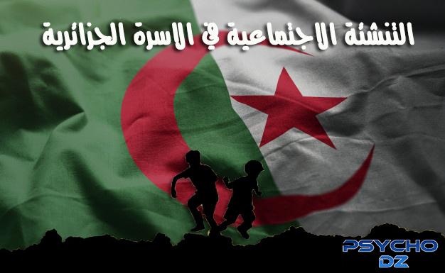 التنشئة الاجتماعية في الاسرة الجزائرية  pdf