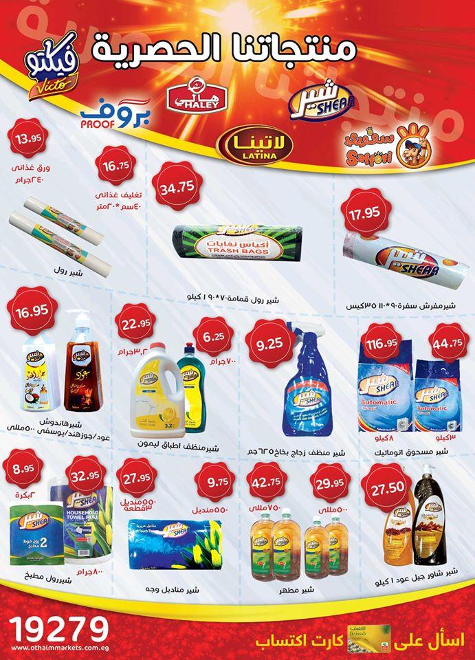 عروض العثيم مصر من 16 مايو حتى 31 مايو 2020 عيد مبارك
