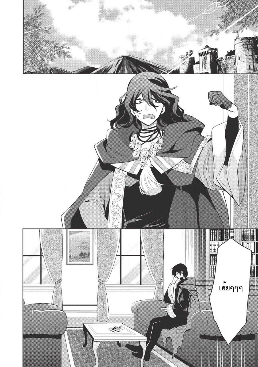 อ่านการ์ตูน Maou no Ore ga Dorei Elf wo Yome ni Shitanda ga Dou Medereba Ii ตอนที่ 8 หน้าที่ 14