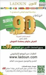 عروض لادون للساعات لليوم الوطني السعودي 90