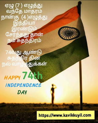 Independence day quotes, Independence day, Happy Independence day, Independence day wishes, Happy Independence day wishea, Independence day quotes in tamil, Independence day wishes in tamil, Indian independence day, Independence day of India, Indian Independence day wishes, Independence day quotes in tamil, Independence day in tamil, Happy Independence day in tamil, Happy independence day quotes, Independence day quotes, Independence day 2020,சுதந்திர தின மேற்கோள்கள், சுதந்திர தினம், சுதந்திர தின வாழ்த்துக்கள், சுதந்திர தின வாழ்த்துக்கள், சுதந்திர தின வாழ்த்துக்கள், தமிழில் சுதந்திர தின மேற்கோள்கள், சுதந்திர தின வாழ்த்துக்கள் தமிழில், இந்திய சுதந்திர தினம், இந்தியாவின் சுதந்திர தின வாழ்த்துக்கள், சுதந்திர தின வாழ்த்துக்கள், சுதந்திர தின மேற்கோள்கள் தமிழ், தமிழில் சுதந்திர நாள், தமிழில் சுதந்திர தின வாழ்த்துக்கள், சுதந்திர தின மேற்கோள்கள், சுதந்திர தின மேற்கோள்கள், சுதந்திர தினம் 2020