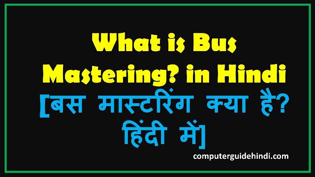 What is Bus Mastering? in Hindi [बस मास्टरिंग क्या है? हिंदी में]