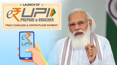 E-Rupi Digital Payment यह क्या है और इसका उपयोग कैसे करें,E-Rupi Digital Payment ,E-RUPI  कैसे काम करेगा ?,E-Rupi वाउचर कैसे जारी किए जाएंगे ?