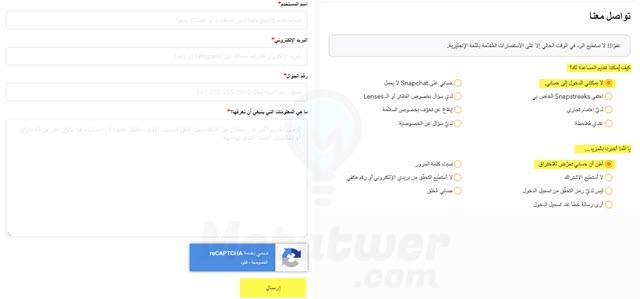 خطوات استرجاع حساب سناب مخترق